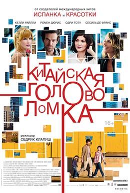 Постер фильма Китайская головоломка (2013)