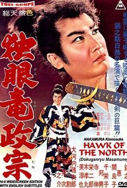 Постер фильма Сокол Севера (1959)