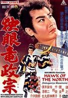 Сокол Севера (1959)