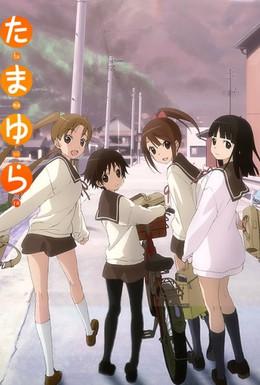 Постер фильма Тамаюра (2011)