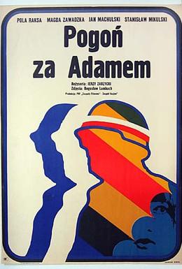 Постер фильма В погоне за Адамом (1970)