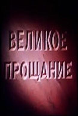 Постер фильма Великое прощание (1953)