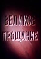 Великое прощание (1953)