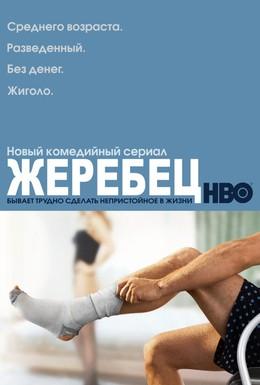 Постер фильма Жеребец (2009)