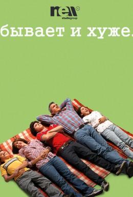 Постер фильма Бывает и хуже (2011)