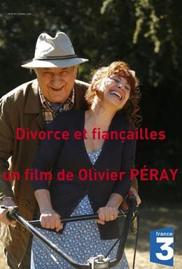 Постер фильма Развод и помолвка (2012)