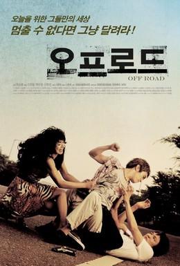 Постер фильма Бездорожье (2008)