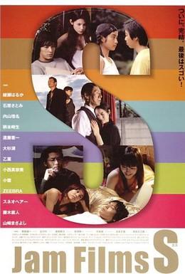 Постер фильма Киноджэм С (2005)