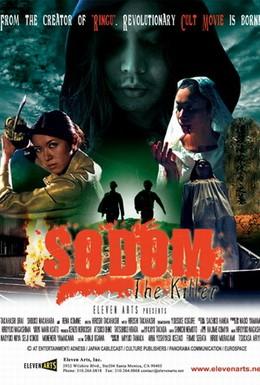 Постер фильма Содом-убийца (2004)