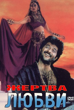 Постер фильма Жертва любви (1988)