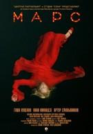 Марс (2004)
