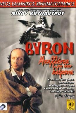 Постер фильма Байрон (1992)