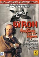 Байрон (1992)