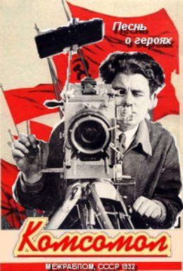 Постер фильма Комсомол (1932)