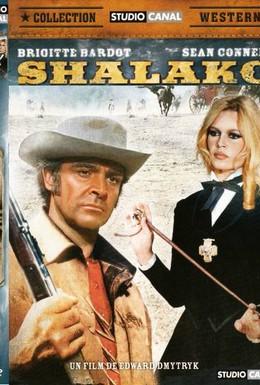 Постер фильма Шалако (1968)
