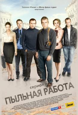 Постер фильма Пыльная работа (2011)