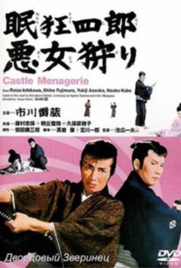 Постер фильма Немури Кеоширо 12: Дворцовый зверинец (1969)
