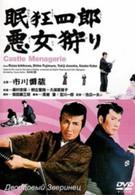 Немури Кеоширо 12: Дворцовый зверинец (1969)