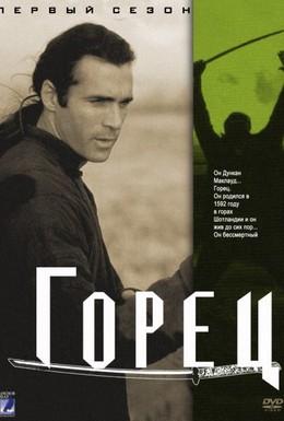 Постер фильма Горец (1992)