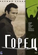 Горец (1993)