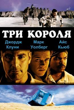 Постер фильма Три короля (1998)