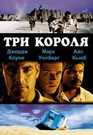 Три короля (1998)