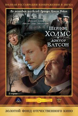 Постер фильма Шерлок Холмс и доктор Ватсон: Кровавая надпись (1979)