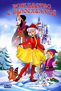 Постер фильма Рождество с Белоснежкой (1980)