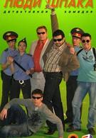 Люди Шпака (2009)