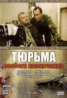Тюрьма особого назначения (2006)
