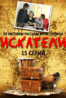 Постер фильма Искатели (2001)
