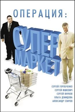 Постер фильма Операция: Супермаркет (2007)