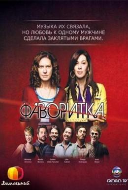 Постер фильма Фаворитка (2008)