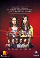 Фаворитка (2008)