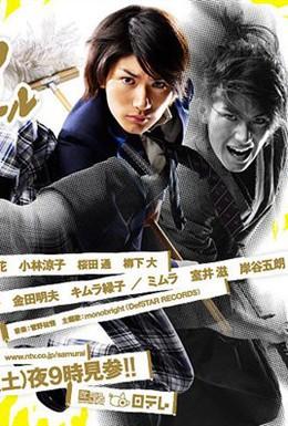 Постер фильма Самурай – старшеклассник (2009)