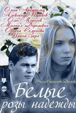 Постер фильма Белые розы надежды (2011)