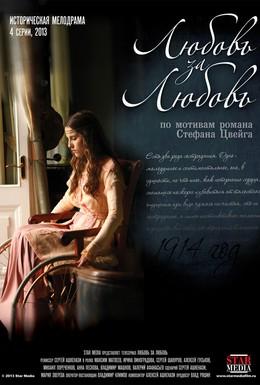 Постер фильма Любовь за любовь (2013)