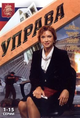 Постер фильма Управа (2008)