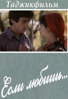 Если любишь (1982)