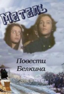 Постер фильма Повести Белкина. Метель (1984)