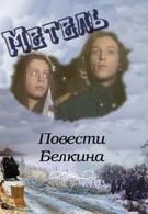 Повести Белкина. Метель (1984)
