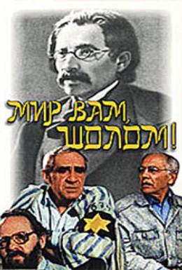 Постер фильма Мир вам, Шолом! (1989)