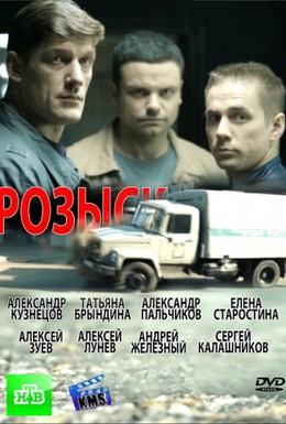 Постер фильма Розыск (2013)
