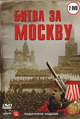 Постер фильма Битва за Москву (2006)