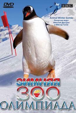 Постер фильма BBC: Зимняя Зоо олимпиада (2006)