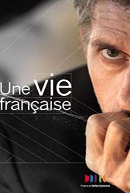 Постер фильма Жизнь по-французски (2011)