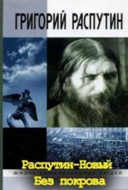 Постер фильма Распутин – новый. Без покрова (2011)