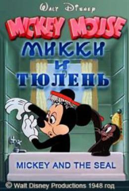 Постер фильма Микки и тюлень (1948)