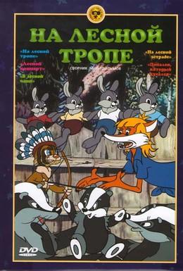 Постер фильма На лесной тропе (1975)