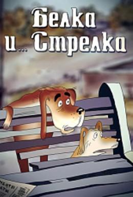 Постер фильма Белка... и Стрелка (1993)